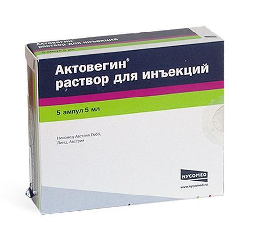 Актовегин