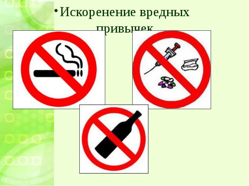 Искоренение вредных привычек