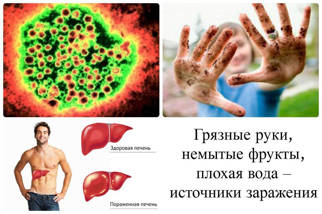 Заражение гепатитом лечение