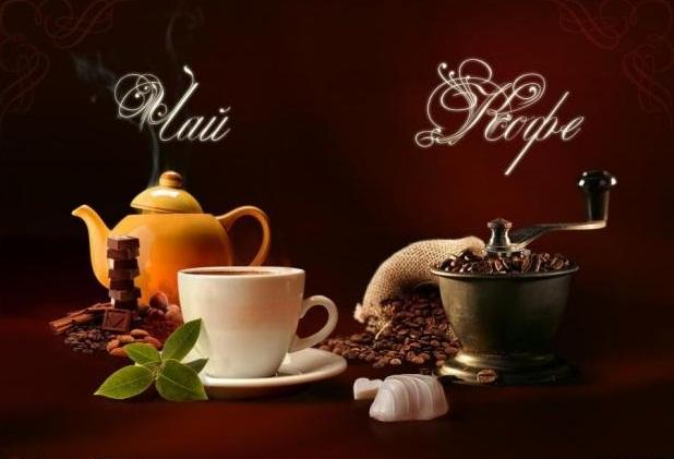 От чая и кофе отказываемся