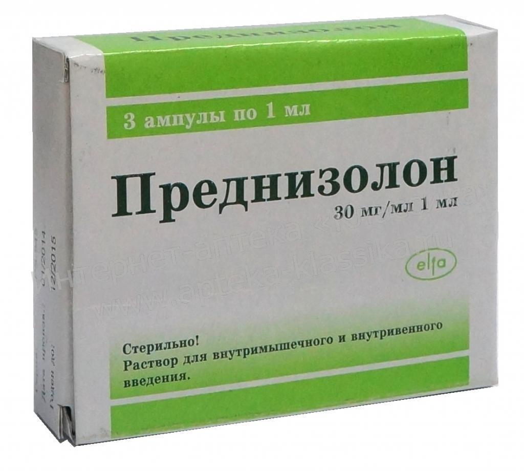 Преднизолон — синтетический глюкокортикоидный лекарственный препарат средней силы