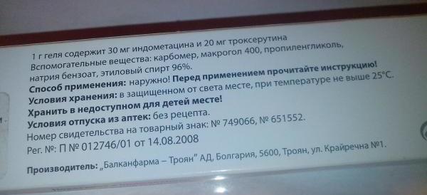 Упаковка Индовазина