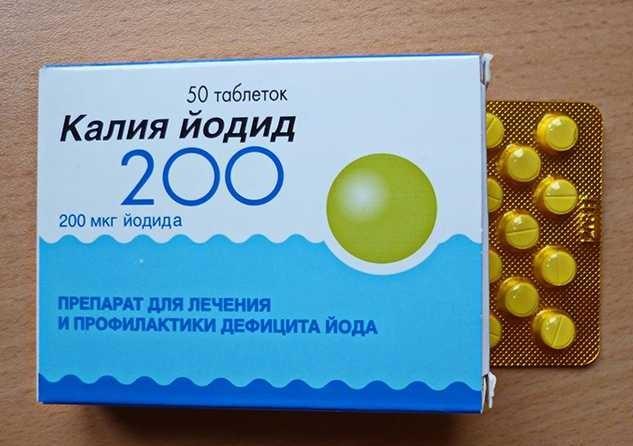 Препараты, содержащие йод