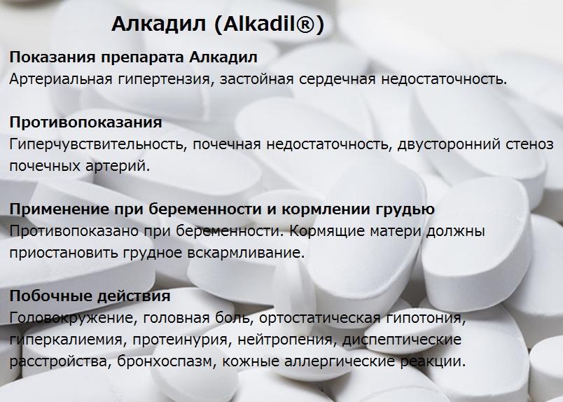 Алкадил