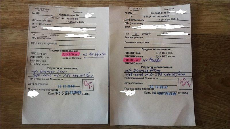 Клиники по лечению гепатита с в воронеже