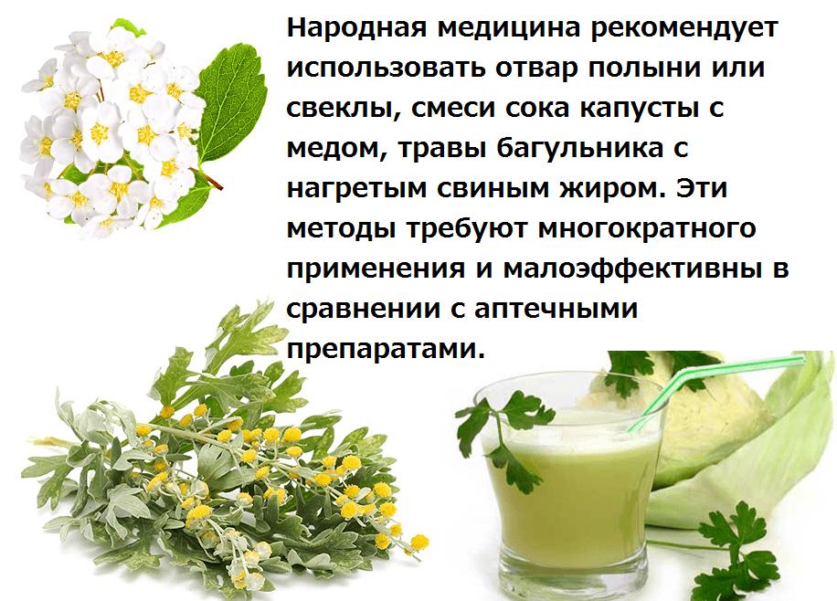 Народная медицина против вшей