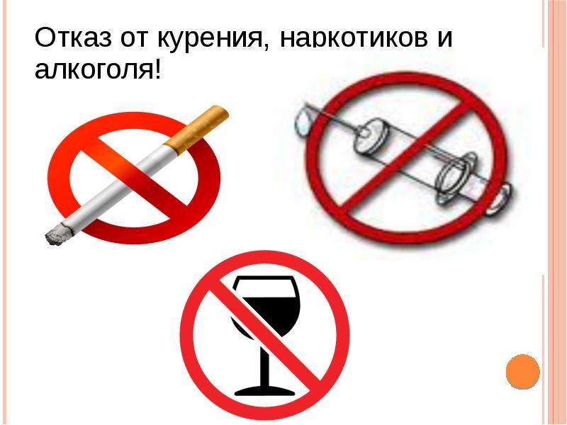 Отказ от курения, наркотиков и алкоголя