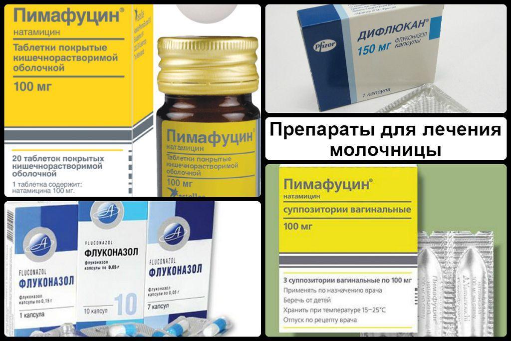 Препараты от молочницы - фото