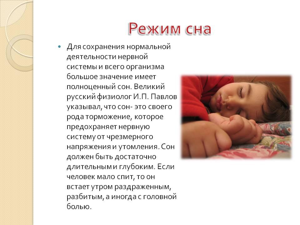 Режим ночного и дневного сна