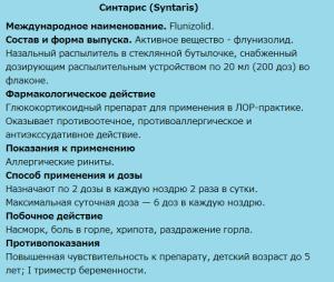 Синтарис