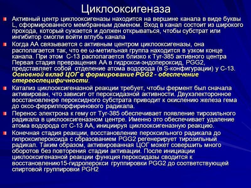 Циклооксигеназа