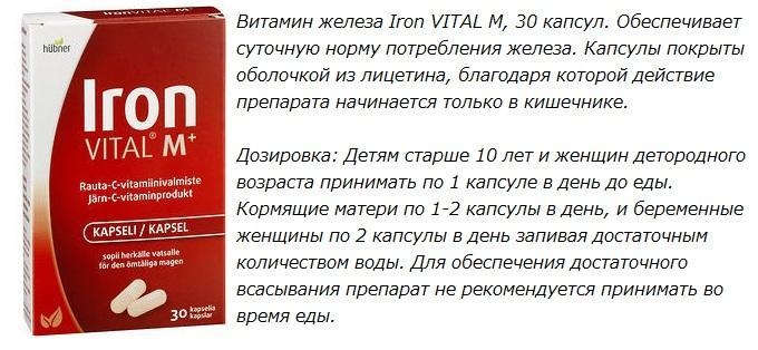 Препарат железа+витамин С, Iron Vital M, 30 капсул