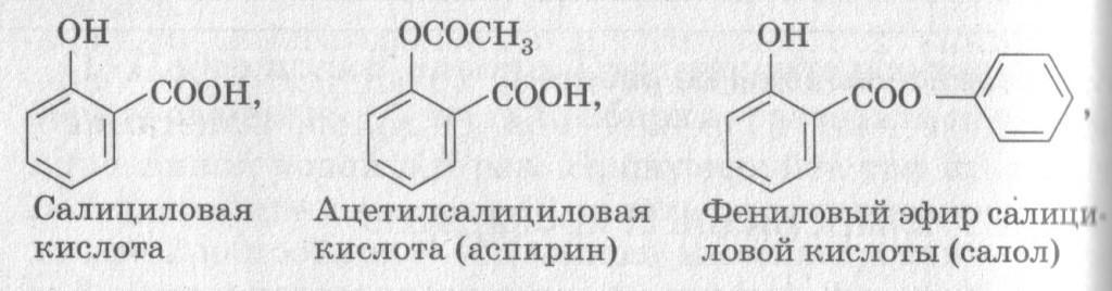 проводки приобретению гидролиз ацетилсалициловой кислоты с ищбытком щелочи расписание