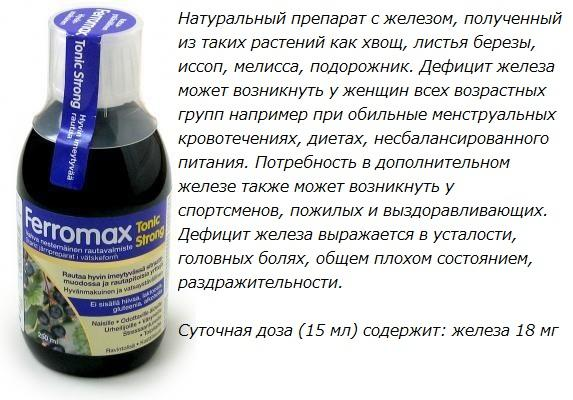Препарат железа, Ferromax Tonic Strong, 500 мл