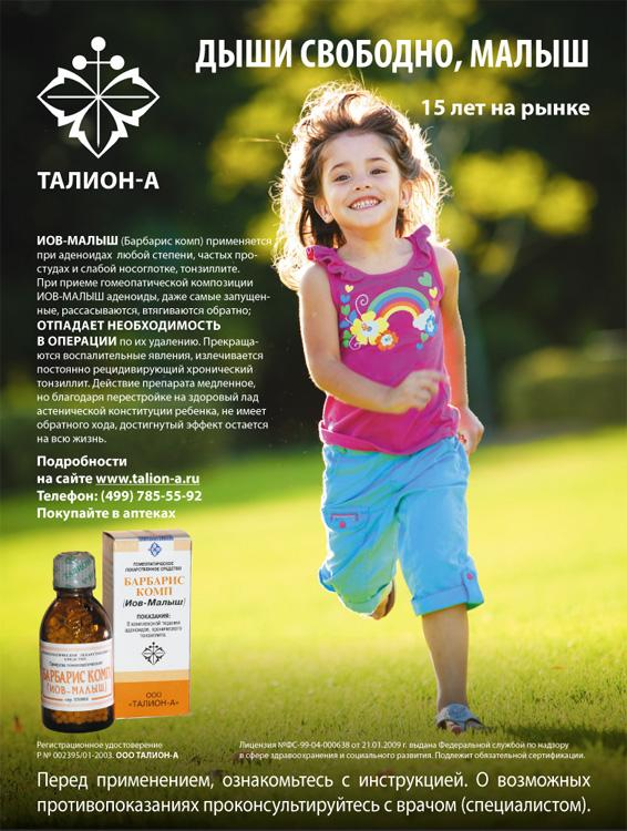 Гомеопатическое средство «Иов-малыш»