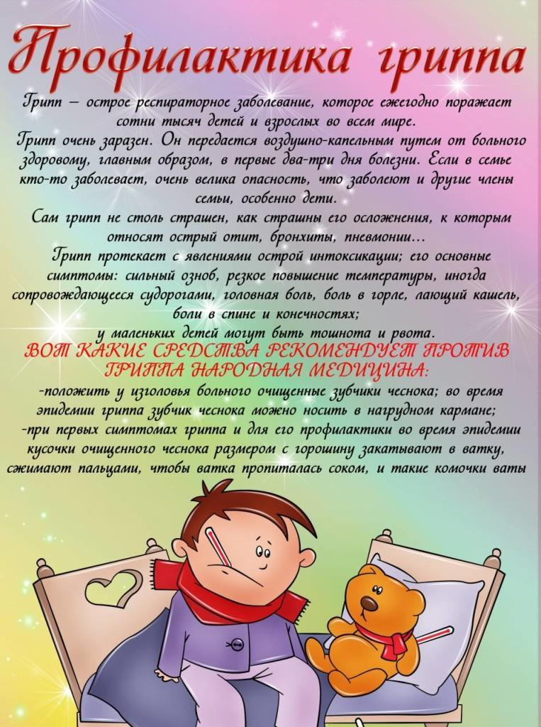 Профилактика гриппа: памятка для родителей