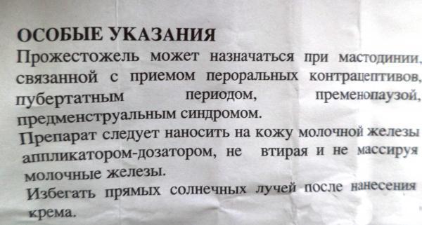 Особые указания к гелю Прожестожель