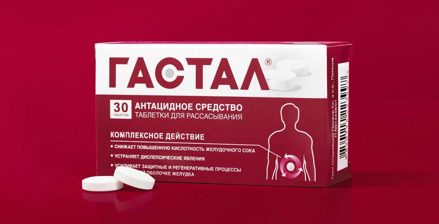 Прием Гастала способствует защите слизистой оболчки желудка