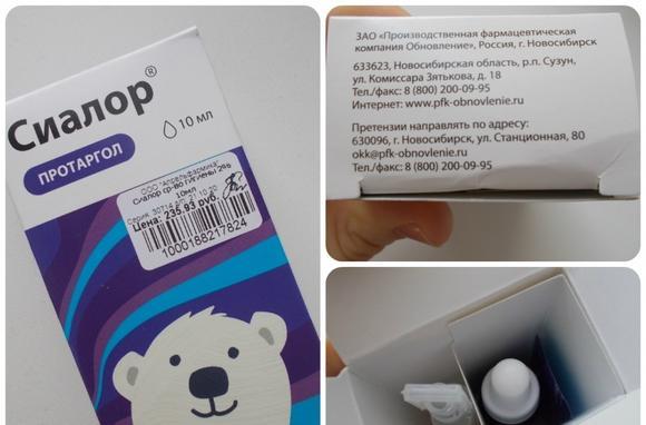 Антибактериальный препарат Сиалор Протаргол