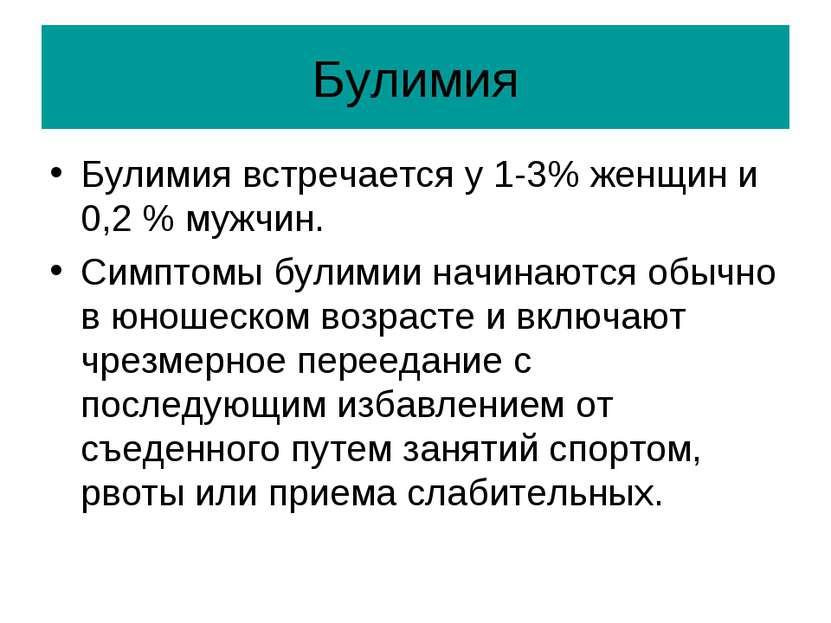 Булимия