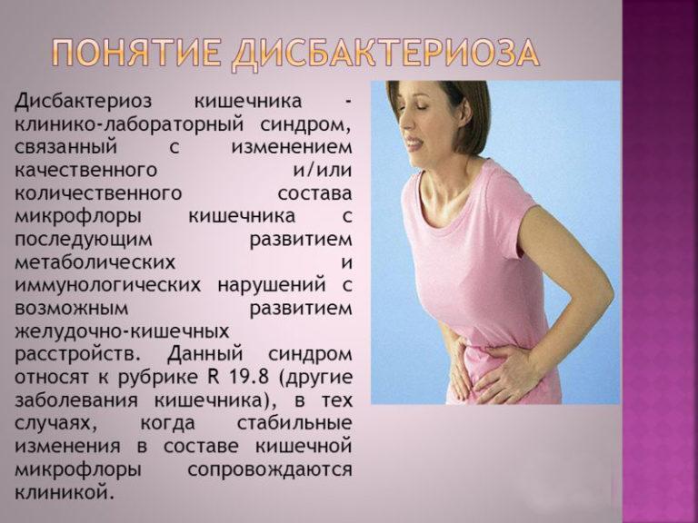 Дисбактериоз кишечника симптомы лечение у взрослых форум