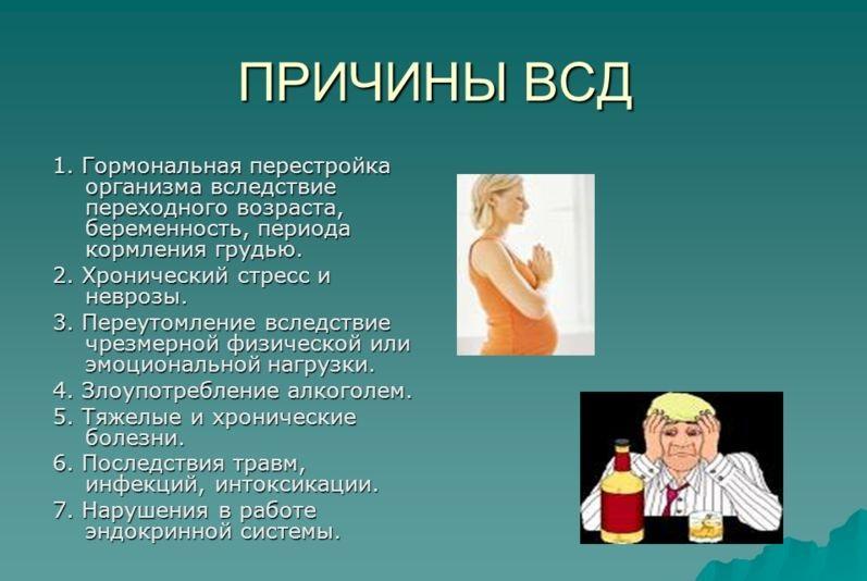 Причины ВСД