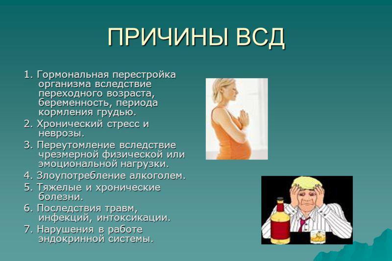 Причины вегето-сосудистой дистонии