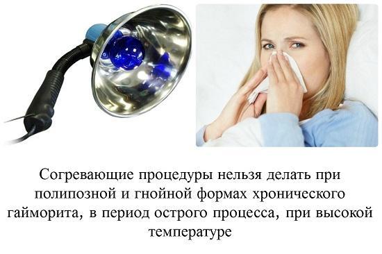 Противопоказания к прогреванию носа