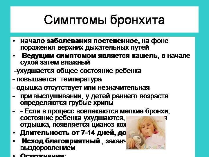 Бронхит у детей лечить в домашних условиях