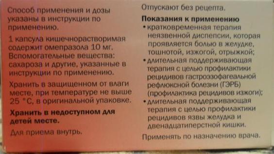 Способ применения и дозы препарата Ультоп