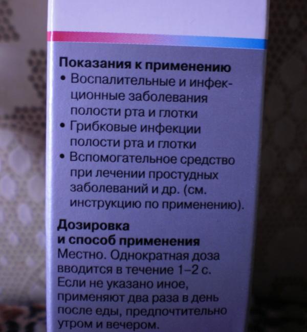 Способ применения препарата Гексорал