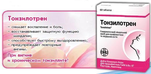 Тонзилотрен для лечения боли в горле