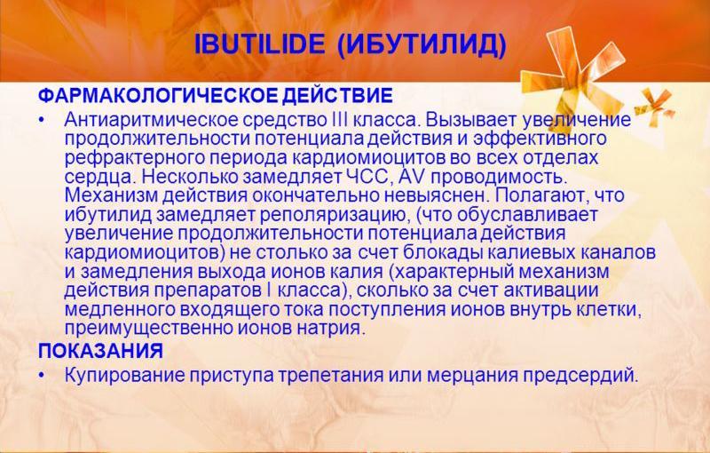Фармакологическое действие препарата Ибутилид