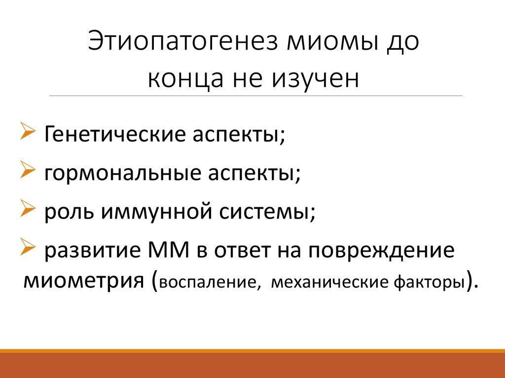 Этиопатогенез миомы матки