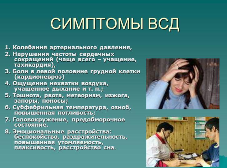 8 распространенных симптомов ВСД