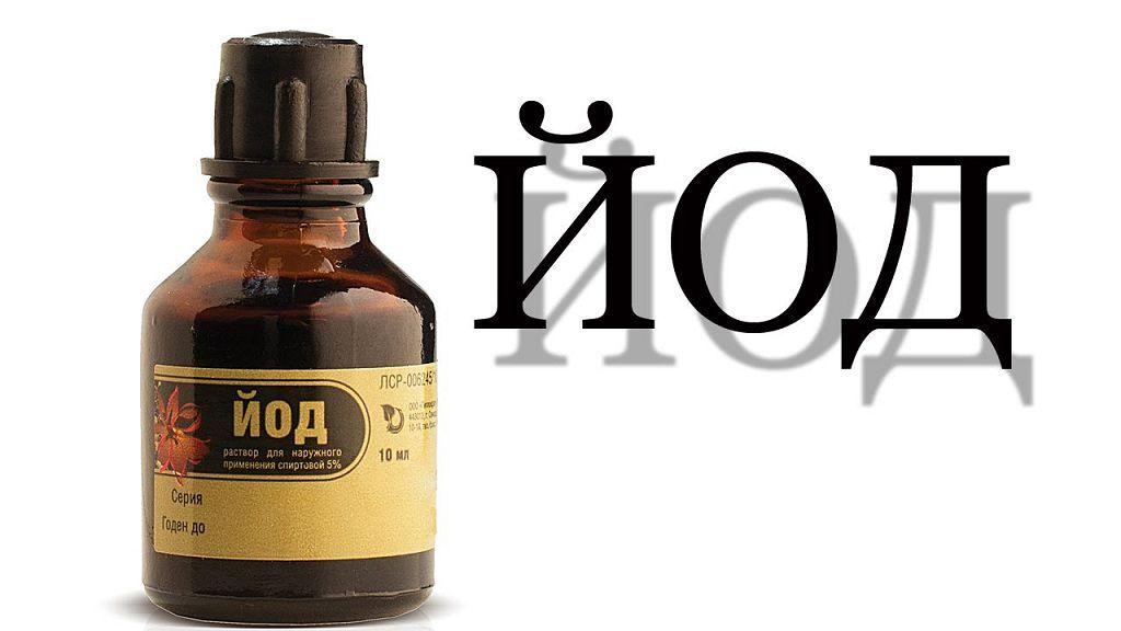 Йод - эффективное средство для лечения лишая
