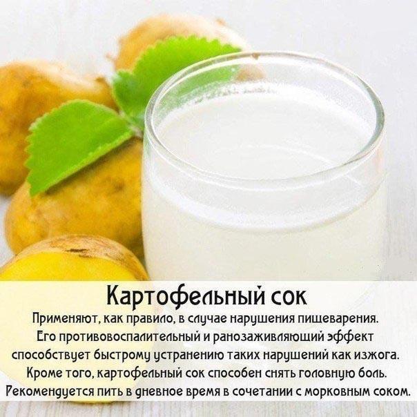 Полезные свойства картофельного сока