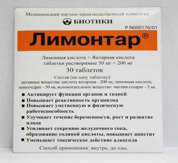 Таблетки от алкоголизма лимонтар