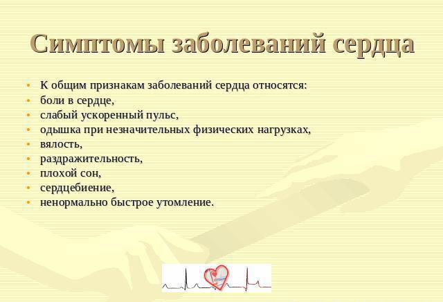 Симптомы заболеваний сердца
