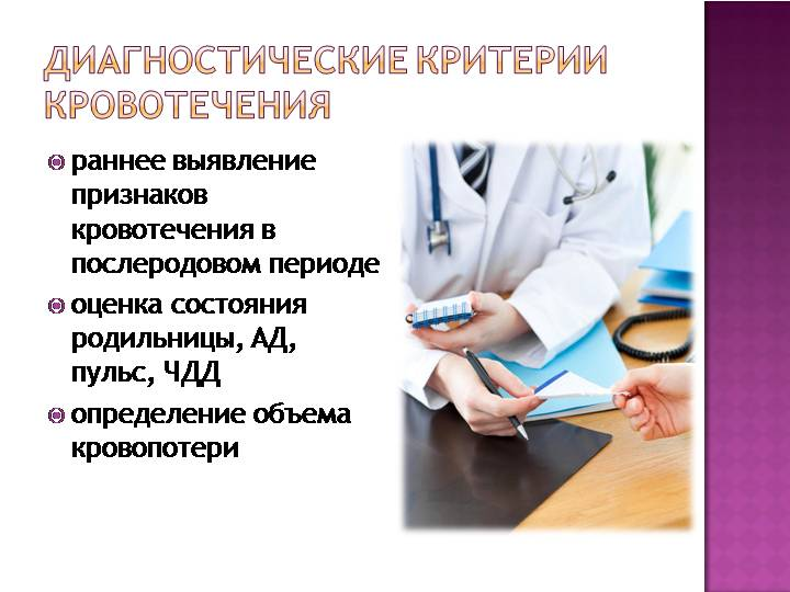 Диагностические критерии кровотечения