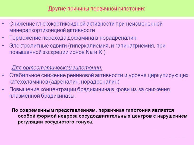 Причины первичной гипотонии