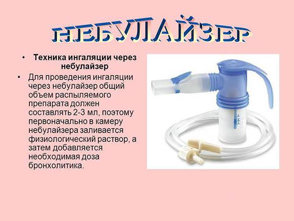 Ингаляции через небулайзер для беременных