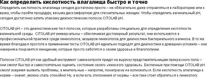 ponizhennaya-kislotnost-vlagalisha