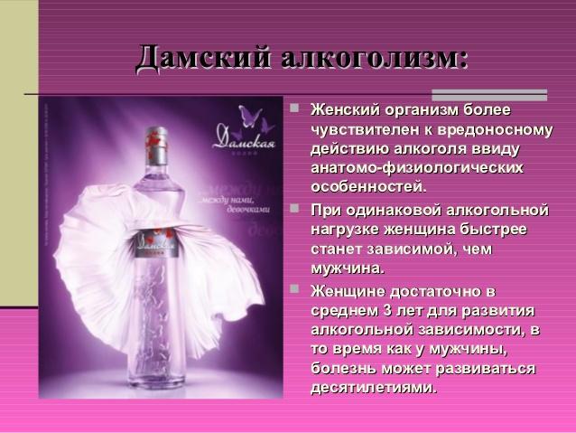 Женский алкоголизм в домашних условиях