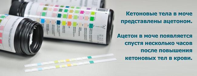 Ацетон в крови при беременности