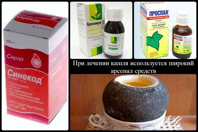 Средства против кашля в домашних условиях