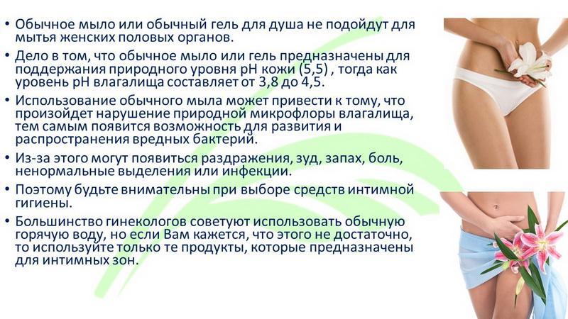 gigiena-intimnoy-zoni-dlya-muzhchin