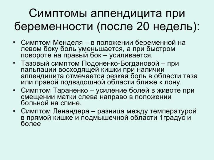 Проявление аппендицита у беременных 53