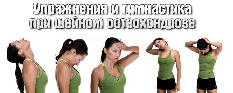 Основные упражнения при шейном остеохондрозе