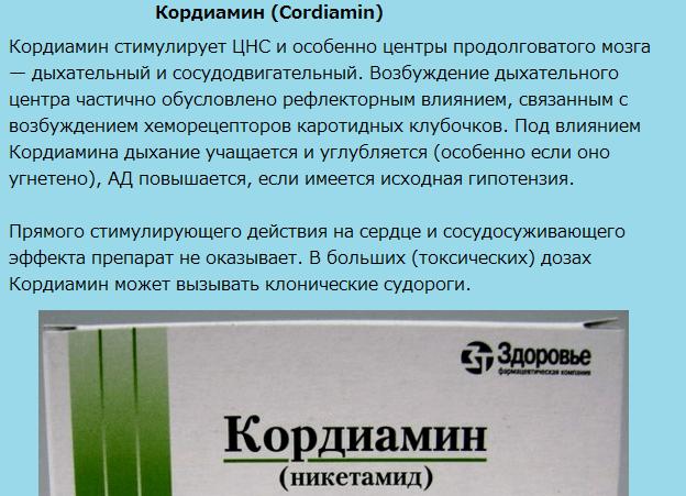 Кордиамин (Cordiamin)